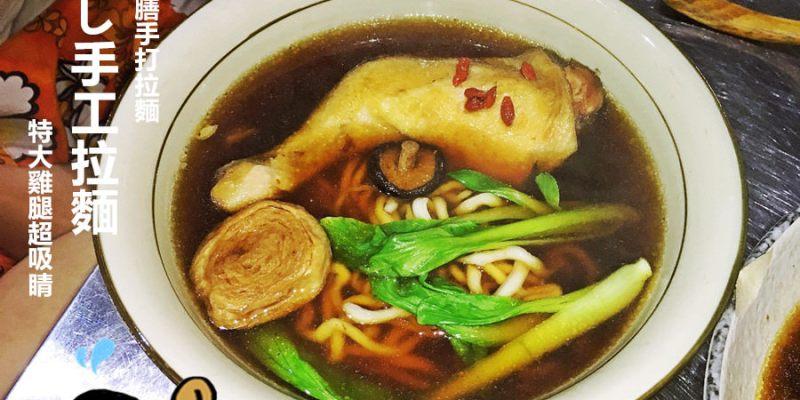 台中北區美食 うし手工拉麵 藥膳手打拉麵 特大雞腿超吸睛 台中宵夜 五權路美食