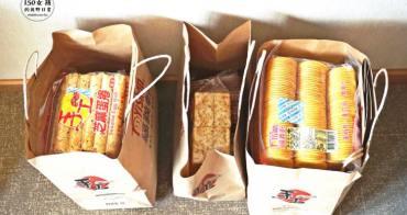 嘉義伴手禮 | 福義軒 老牌餅乾工廠 60年製餅經驗 手工蛋捲 福椒餅