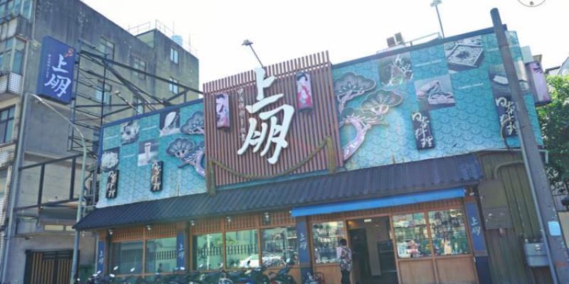 桃園市美食 | 上朋日本料理屋 節慶聚餐 包廂 家庭聚會 合菜桌菜