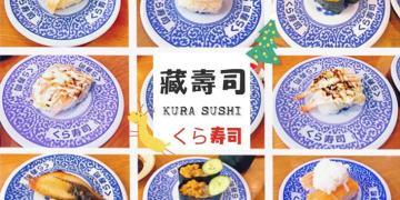 台中西區美食 | くら寿司 藏壽司 Kura Sushi 迴轉壽司 廣三SOGO店 每盤均一價40元