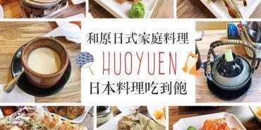 台中西屯美食 | 和原日式家庭料理 文心路餐廳 日本料理吃到飽 聚餐聚會