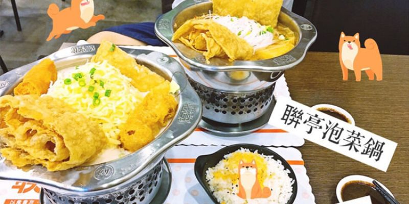 台中西區美食 联亭泡菜鍋 聯亭 精誠路火鍋 激推超人氣奶香起司鍋 非常濃醇香啊!