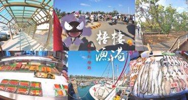 台中清水景點 | 梧棲漁港 觀光漁市 魚貨直銷中心 Pokemon Go 密集抓寶處 漁船 海景 活海鮮餐廳