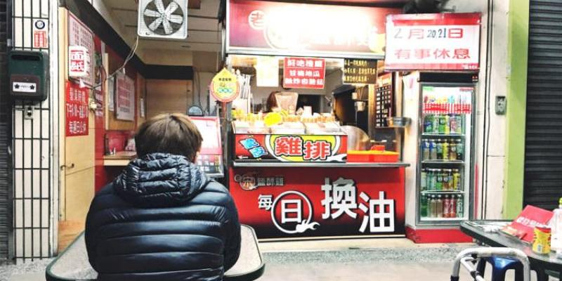 台中西區美食 老宋鹽酥雞 夜貓子的美味宵夜 營業到凌晨三點 脆皮雞排 脫油機讓美味不卡油 每日換油好健康