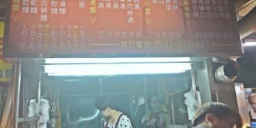 台中西區美食 | 精誠路商圈美食 無名小吃攤 麻辣豆腐鴨血 肉燥飯超好吃 肥瘦比例2比8 香氣十足 口齒留香