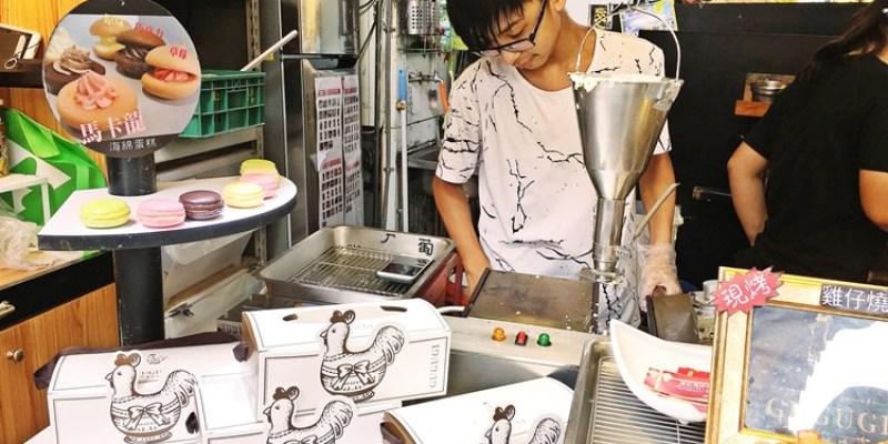 台中豐原美食 咕咕雞仔燒 GUGUGI 廟東夜市美食 超可愛雞蛋糕 還有馬卡龍與母雞造型禮盒 50元買7隻雞