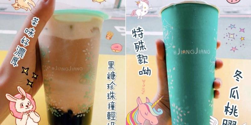 台中西區美食 江江珍奶茶 JIANG JIANG 茶味好香濃 養生飲料也好喝 公益路新飲料店進駐 試營運期間有打折喔!
