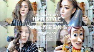 [VLOG] 快速的燙髮整理 ♥ 3分鐘搞定蓬鬆捲髮