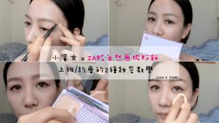 [邀稿] ZA粧自然無瑕粉餅 ♥ 小資女的2WAY妝容影片教學