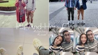 [特輯] his-and-hers clothes ♥ 不只有一種的情侶裝