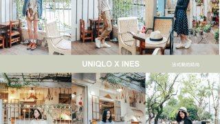 [穿搭] UNIQLO X INES DE LA FRESSANGE最親民的法式時尚♥