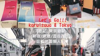 [遊記] 東京(新宿/原宿/澀谷/銀座)遊記 & 逛街地圖懶人包♥