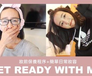 [ VLOG] GET READY WITH ME♥妝前保養程序+簡單日常妝容!