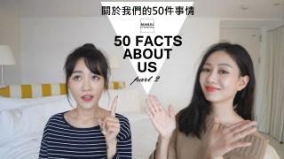 [VLOG] 50 FACTS ABOUT US! 關於我們的50件事情♥PART 2