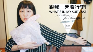 [VLOG] 跟我一起收行李♥WHAT'S IN MY SUITCASE + pack with me for Scandinavia (北歐篇)