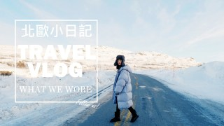 [VLOG] Scandinavia Outfit♥零下北歐穿搭小日記 + TRAVEL VLOG #1