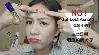 [VLOG] NO ! Get Lost Acne痘痘不要來 ♥ 三款愛用痘痘藥膏分享