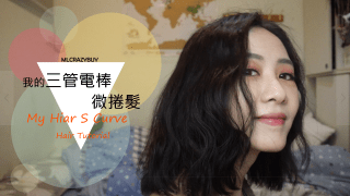 [VLOG] 三管電棒微捲髮教學 ♥ My Hiar S Curve Hair Tutorial