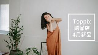 [選品店] 4月Toppix饅力新品穿搭♥