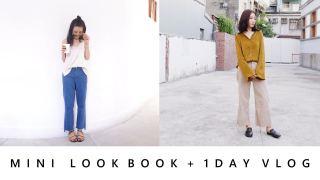 [VLOG] Mini LOOKBOOK♥新富町文化市場穿搭日記 #OOTD