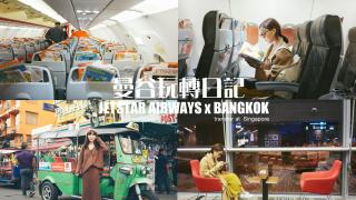 [travel] 新加坡樟宜機場轉機可以很享受♥Jetstar捷星航空x曼谷玩轉日記