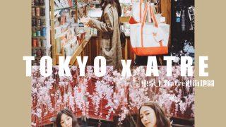 [東京] 櫻花盛開的上野atre♥粉色夢幻的文青購物據點