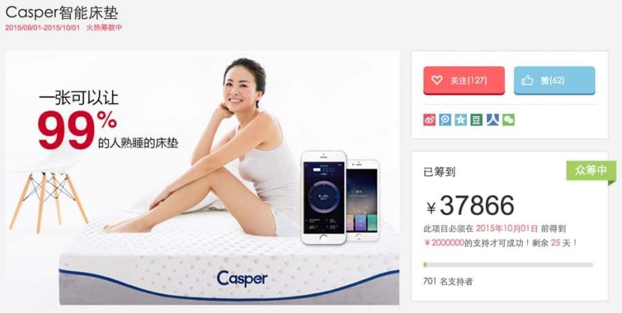 Casper 智慧床墊