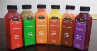 冷壓果汁心得分享▌「OC新鮮冷壓果汁」:風靡歐美的果汁輕斷食法,一天只喝果汁肚子真的不會餓