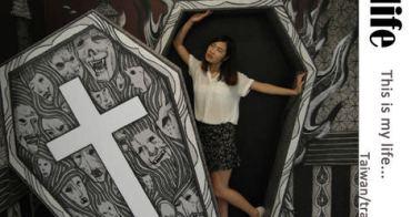 國立歷史博物館▌「德古拉傳奇-吸血鬼歷史與藝術特展」:想要了解最帥氣的愛德華就要看吸血鬼展!(捷運中正紀念堂)