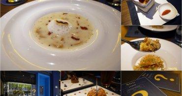 東區CP值高餐廳 二訪「Wennce Naior 乃渥爾料理」:平價午餐超推薦來聚餐約會!@捷運忠孝復興站(無菜單料理台北)