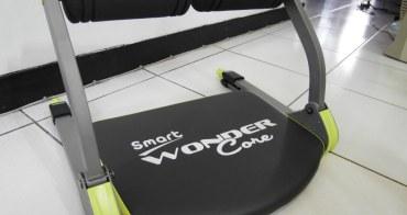 健身器材分享 ▌「Wonder Core Smart 全能塑體健身機」:在家運動塑身好簡單,夏日減肥大作戰 萬達康wondercore