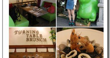 板橋早午餐▌「翻桌吧Turning Table BRUNCH」:軟糖大熊超吸睛!義大利麵普通,應該早午餐會比較好吃(捷運江子翠)
