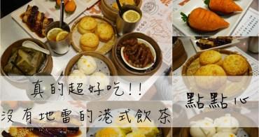 微風信義餐廳 真的超好吃!比添好運好吃的「點點心台灣」,建議三人來吃,來自香港都無地雷的港式飲茶@捷運市政府站 (市政府美食、信義區美食、點點心菜單)
