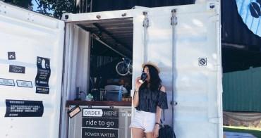 (已歇業)台中西屯區咖啡廳|超紅貨櫃屋咖啡廳 「途兒咖啡Toward Cafe」:辣妹都愛來拍照的貨櫃屋 (單車環島休息站)