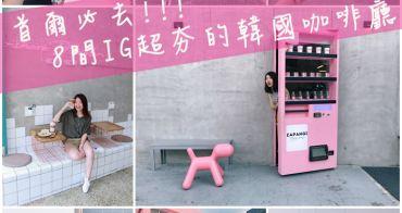 首爾咖啡廳推薦|首爾必去IG超紅的8間「首爾咖啡廳」 粉紅咖啡廳、販賣機咖啡廳、澡堂咖啡廳