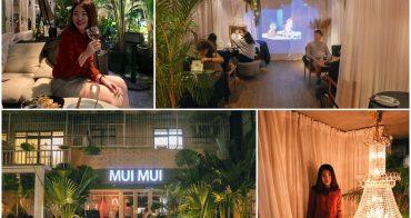 國父紀念館美食 超韓超美的泰式料理「MUI MUI」台北梨泰院韓風bar @捷運國父紀念館美食