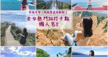 2019台灣IG打卡景點|非拍不可!!全台熱門打卡景點,放假來這玩就對了