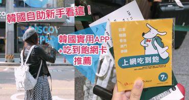韓國實用APP+網卡推薦 韓國自助新手看這!韓國實用地鐵中文+naver 地圖APP&韓國網卡網路推薦