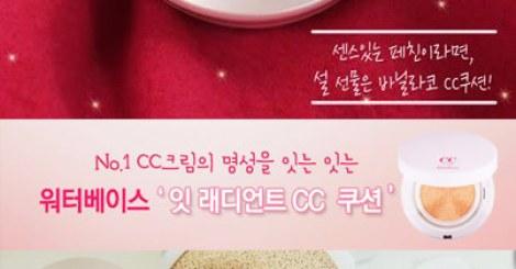 【美妝】開箱文韓國banila co.芭妮蘭氣墊CC霜粉餅