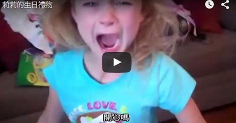 【影片】超感動!莉莉的生日禮物,媽媽完成你所有願望,莉莉當場大哭
