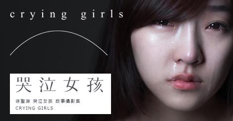 療癒系攝影師,「哭泣女孩」的悲傷通通留給攝影師了!
