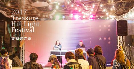 今年春季丘比特降臨台北「創作像海洋,愛你像光」-2017寶藏巖光節愛情展覽閃光登場!