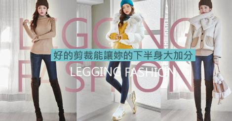 瘦瘦又高高的大秘訣:選擇材質硬挺的合身褲