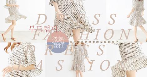 微熟、輕熟、盛熟三種不同的熟度的洋裝設計款,帶妳穿出新的洋裝感!