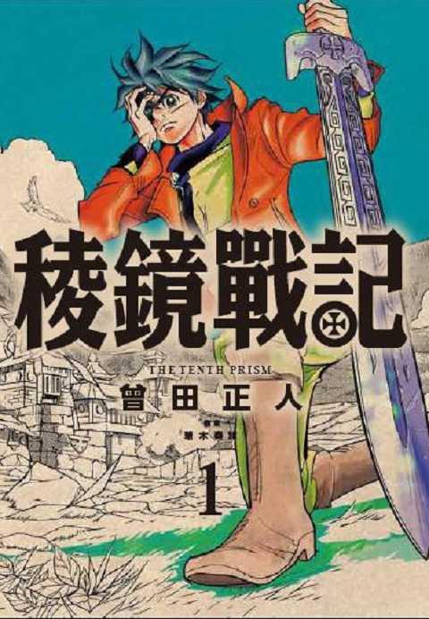 王道奇幻冒險《稜鏡戰記》 4月中文版臺灣東販預定推出