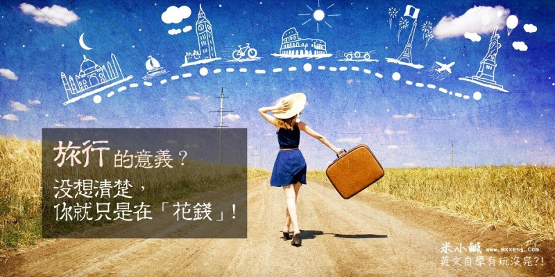 旅行的意義(The Meaning of Travel)