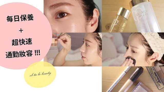 彩妝教學 ♥ 每日保養 + 超快速通勤妝容分享(影音)