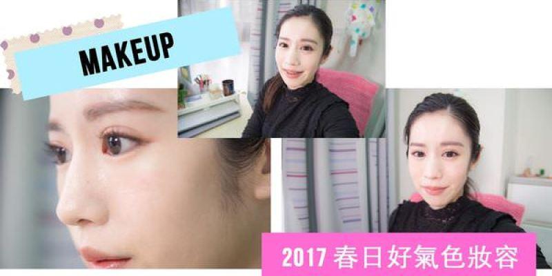 Vlog ✧ 2017 打造新年好氣色妝容