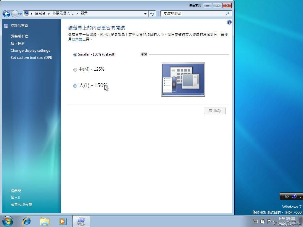 下載試玩Windows 7 RC | 雞捲的記事本