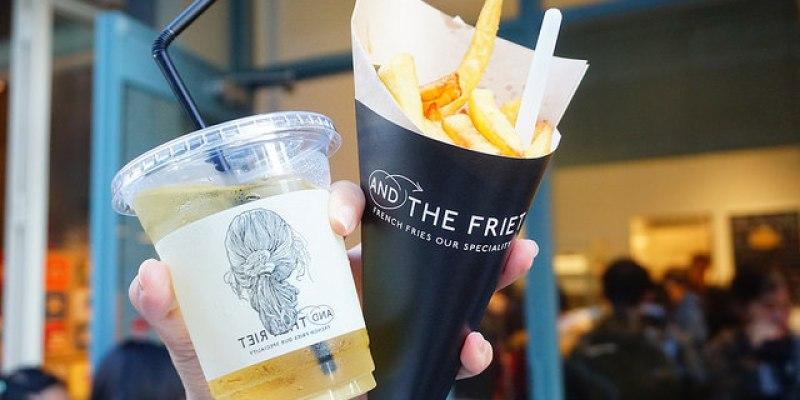 【台北大安沒美食】And the friet‖*♥忠孝敦化站×比利時超夯薯條×東區散步美食